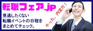 転職フェア.jp