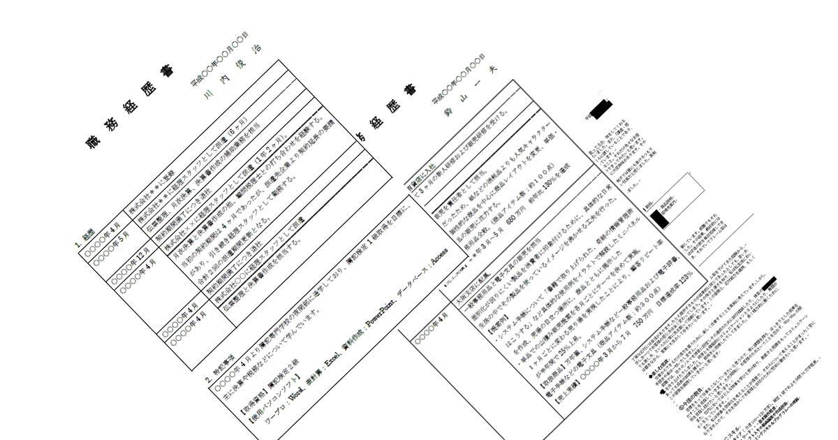職務経歴書の書き方フォーマット(テンプレートダウンロード付き)