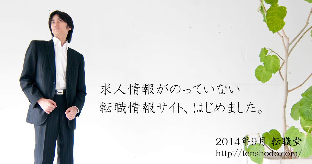 ブログ「転職活動最前線」