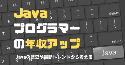 Javaプログラマーの年収アップ Javaの歴史や最新トレンドから考える