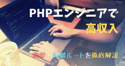PHPエンジニアで高収入 需要・転職ルートを徹底解説