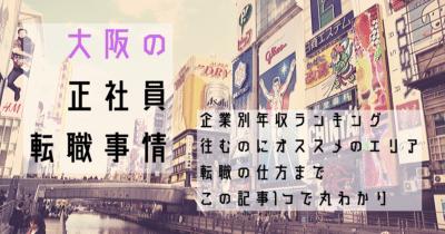 大阪の正社員転職事情