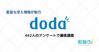 doda(デューダ)の評判を利用者に直接聞いてみた!悪い評判のその真相とは?