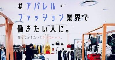 未経験からアパレル・ファッション業界に転職するには?3つの賢いプラン!