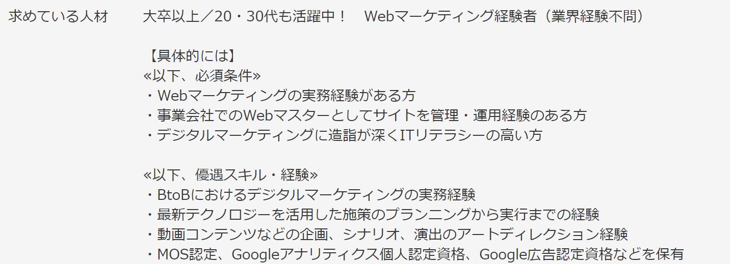 リクナビNEXT Webマーケティング求人票 例1
