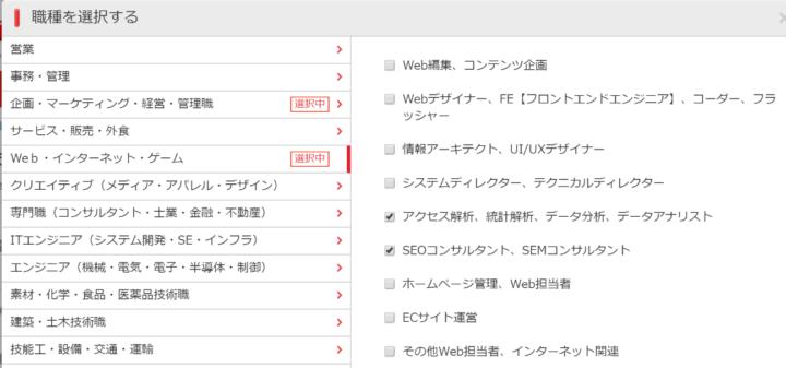 リクナビNEXT検索画面2