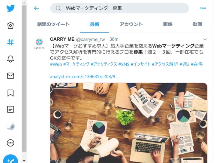 Webマーケ募集ツイート