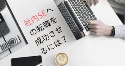 社内SEへの転職を成功させるには?仕事内容や求人情報・志望動機例文を徹底解説!