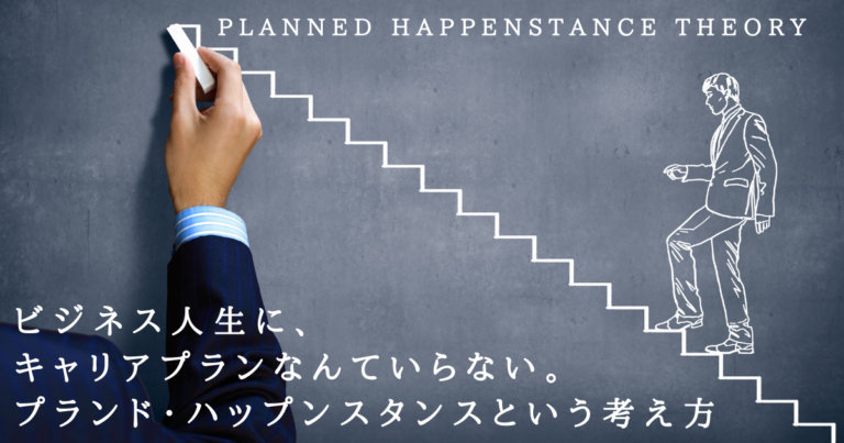 Planned Happenstance Theory