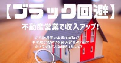 【ブラック回避】不動産営業で収入アップ!
