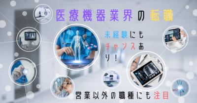 医療機器業界の転職。王道の営業以外の職種にも注目。未経験でもチャンスあり!