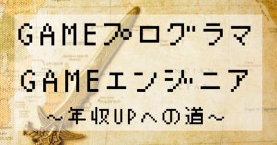 ゲームプログラマ・ゲームエンジニア~年収UPへの道~