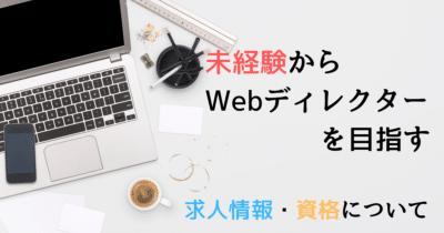未経験からWebディレクターになるには?制作会社と事業会社で異なる仕事内容