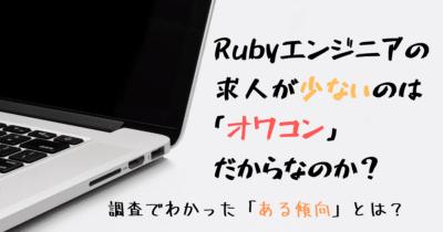 「Rubyの求人が少ない」のはオワコンだからなのか?確認してみました