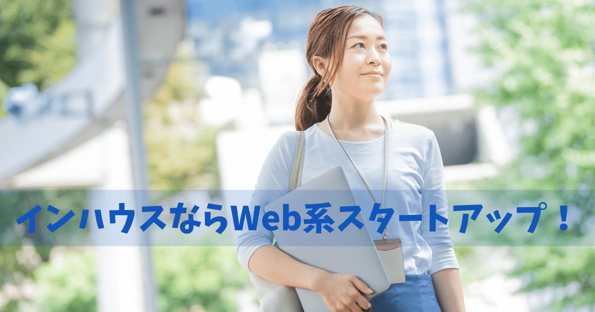 インハウスならWeb系スタートアップがおすすめ!
