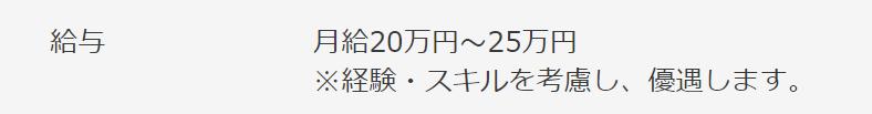 未経験者歓迎、広報職求人の月収例1 月収20万円~ 専門学校の事務&広報