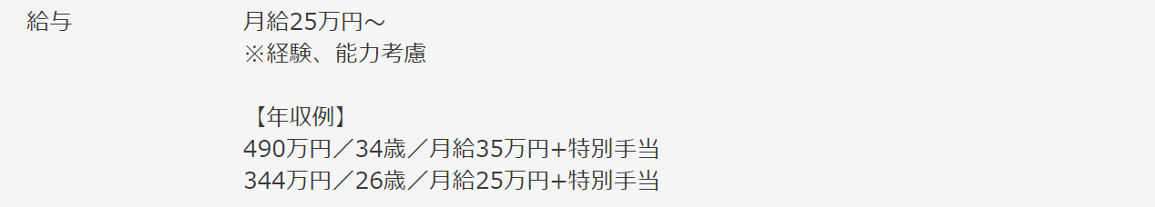 未経験者歓迎、広報職求人の月収例2 月収25万円~ 美容業界広報