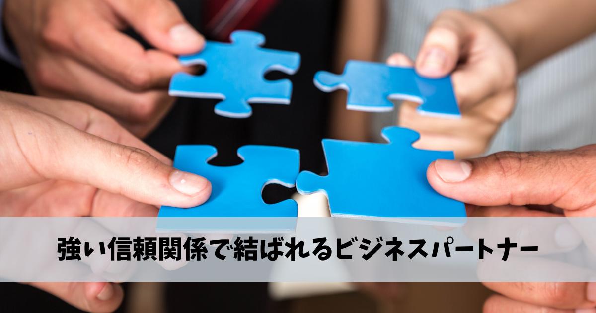 強い信頼関係で結ばれるビジネスパートナー