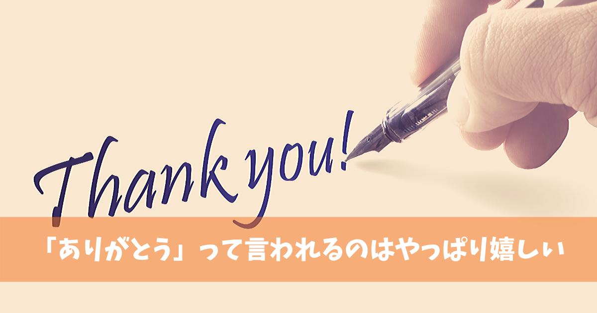 ありがとうって言われるのはやっぱり嬉しい