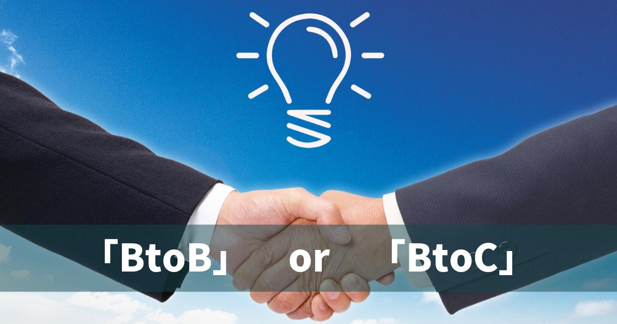 BtoB or BtoC