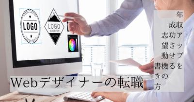 Webデザイナーの転職