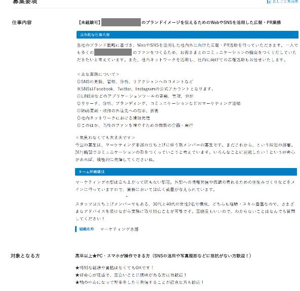 広報の求人情報(doda)