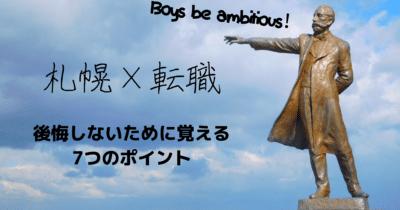 札幌への転職 後悔しないために覚える7つのPoint