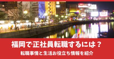 福岡で正社員転職するには?福岡の転職事情と生活お役立ち情報を紹介