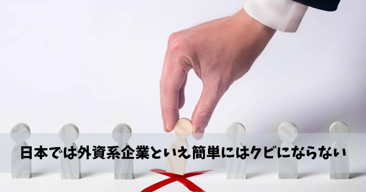 日本では外資系企業といえ簡単にはクビにならない