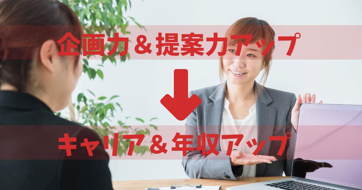 企画力&提案力アップ→キャリア&年収アップ