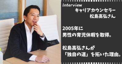 2005年に男性の育児休暇を取得。キャリアカウンセラー松島高弘さんが独自の道を拓いた理由