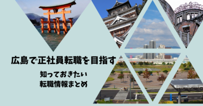 広島で正社員転職を目指す知っておきたい転職情報まとめ