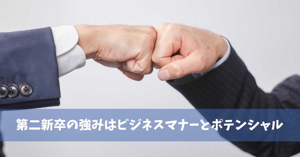 第二新卒の強みはビジネスマナーとポテンシャル