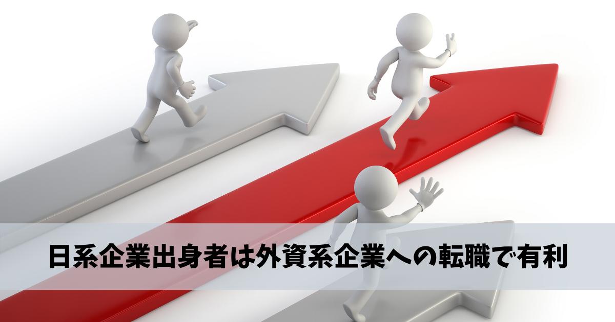 日系企業出身者は外資系企業への転職で有利