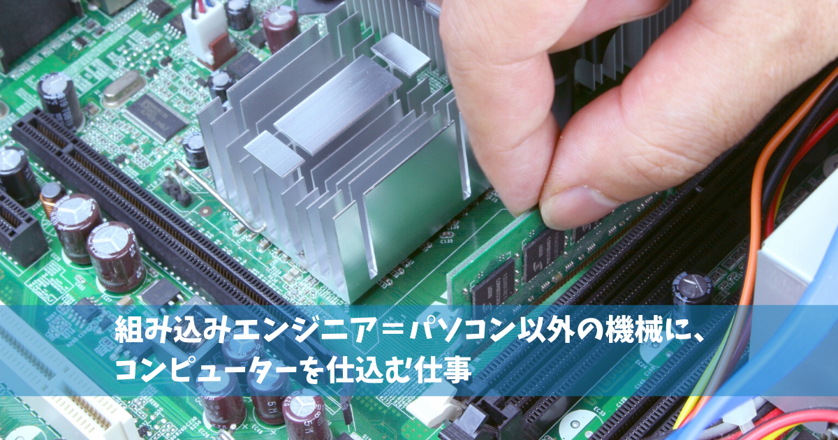 組み込みエンジニア=パソコン以外の機械にコンピューターを仕込む仕事