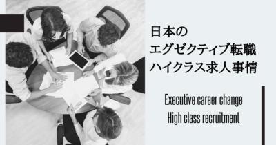 日本のエグゼクティブ転職・ハイクラス求人事情