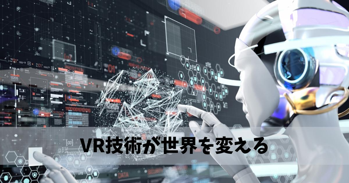 VR技術が世界を変える