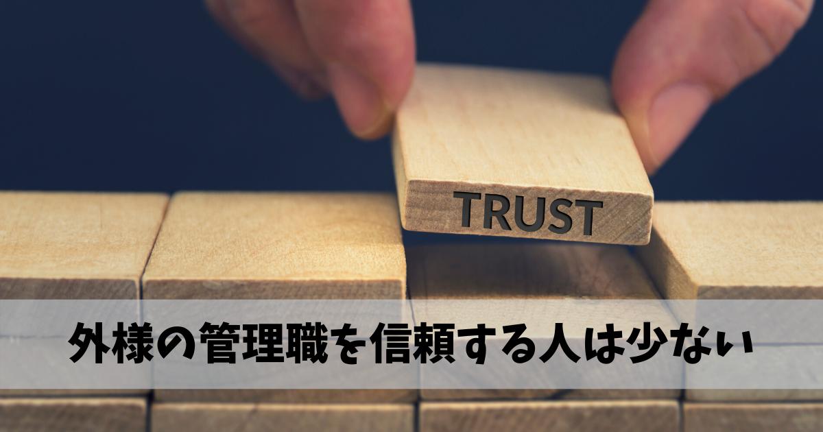 外様の管理職を信頼する人は少ない
