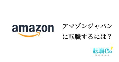 Amazonジャパンに転職するには