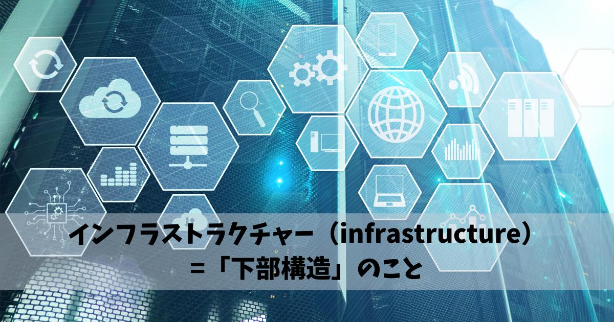 インフラストラクチャー(infrastructure)=「下部構造」のこと