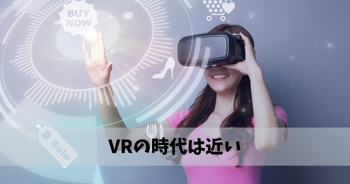 VRの時代は近い