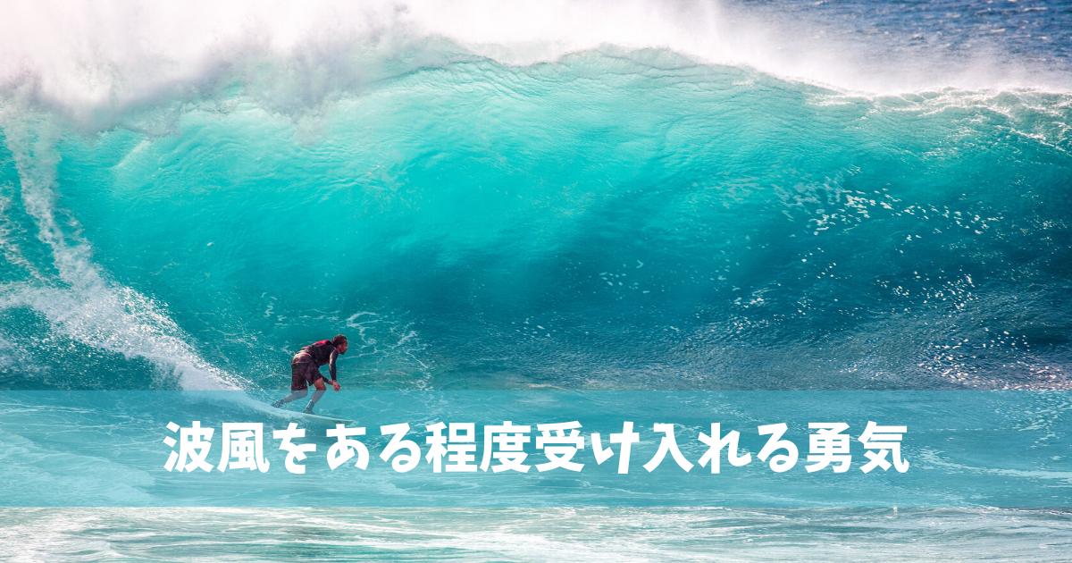 波風をある程度受け入れる勇気