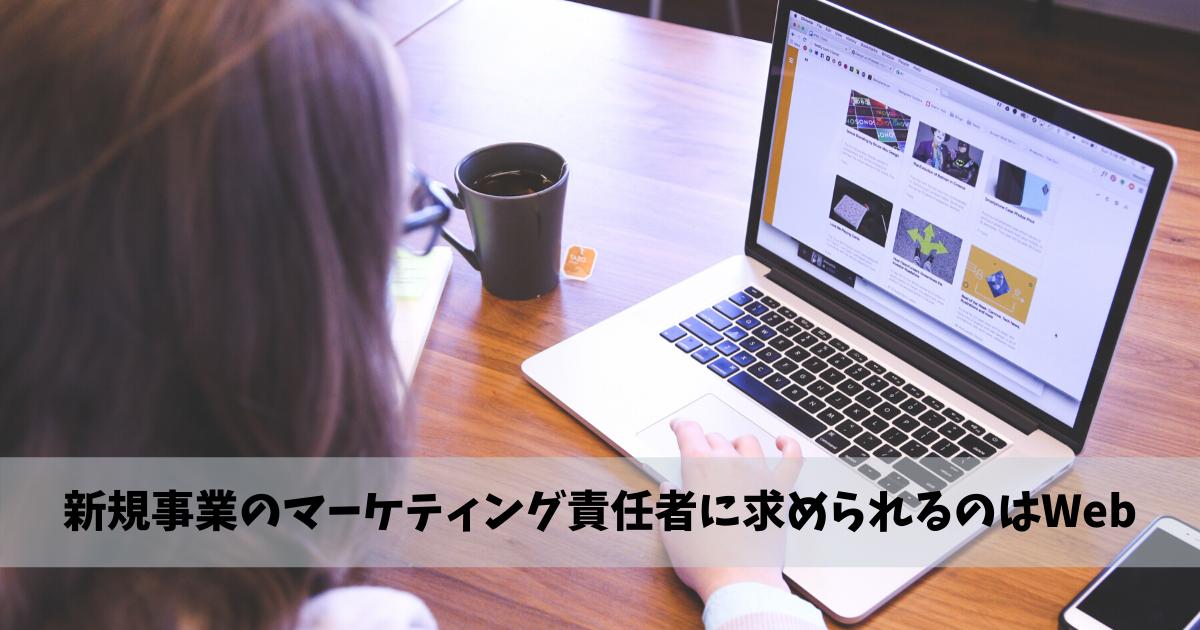 新規事業のマーケティング責任者に求められるのはWeb