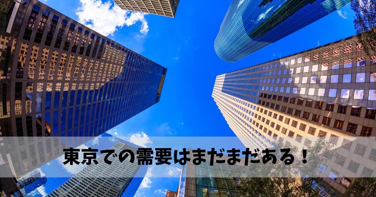 東京での需要はまだまだある