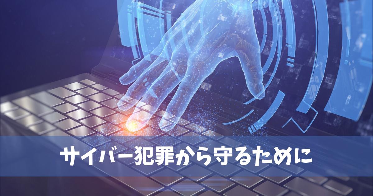 サイバー犯罪から守るために