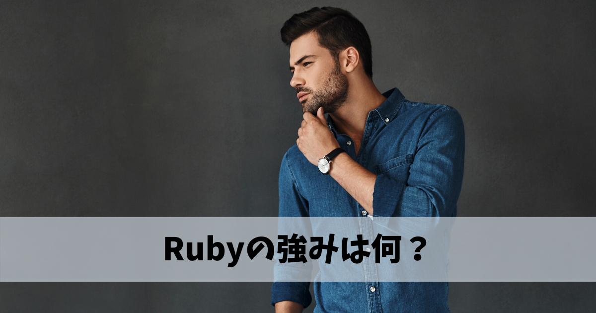 Rubyの強みは何