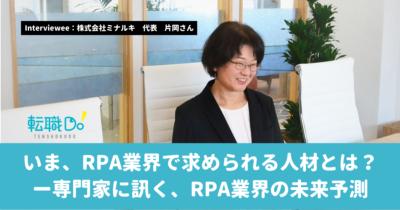 いま、RPA業界で求められる人材とは?ー専門家に訊く、RPA業界の未来予測