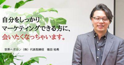 注目の海外Webマーケ企業、世界へボカン社CEOが教える『社長が思わず採用したくなっちゃう人』