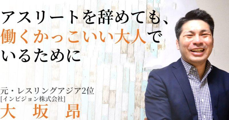 アスリートを辞めても、働くかっこいい大人でいるためにー元レスリングアジア2位、大坂昂