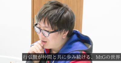 「バランスが良くないからこそ、楽しい。」行弘賢が仲間と共に歩み続ける、MtGの世界